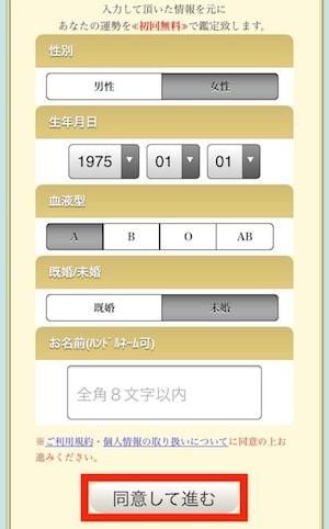 スマートフォン版奇跡のスピリチュアル診断のユーザー登録フォーム
