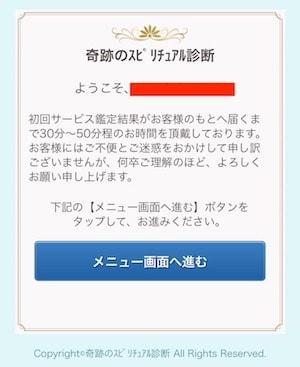 メール内URLをクリックして表示されるユーザー登録完了画面