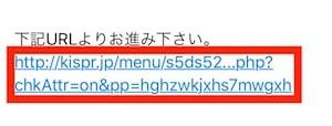 運命のオーラリーディングの登録用URL