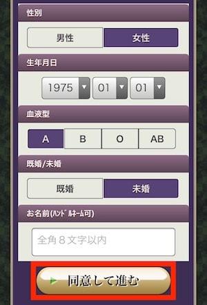 スマートフォン版神言鑑定のユーザー情報登録画面