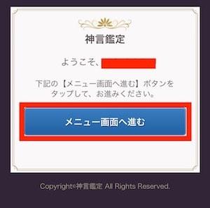 スマートフォン版神言鑑定のユーザー情報登録完了画面