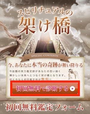 スマートフォン版スピリチュアルの架け橋の公式ページ