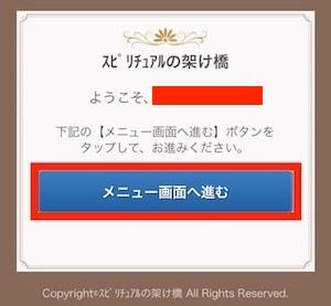 スピリチュアルの架け橋から送られてくるメール内にあるURLをクリックして移動する画面
