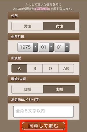スマートフォン版スピリチュアルの駆け引きのユーザー登録フォーム