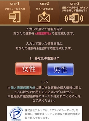 スマートフォン版スピリチュアルの扉のユーザー登録画面