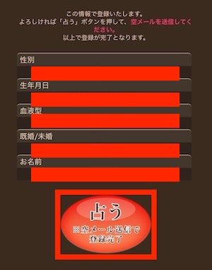 スマートフォン版スピリチュアルの扉のユーザー登録確認画面