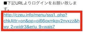 恋愛の未来予言のユーザー登録完了URL