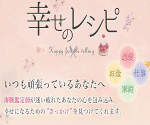 メール占い幸せのレシピの公式ページ